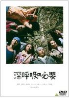 Shinkokyu_090317