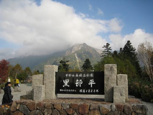 Kurobedaira_091003_3