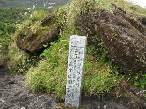 Hachijofuji_091017_3