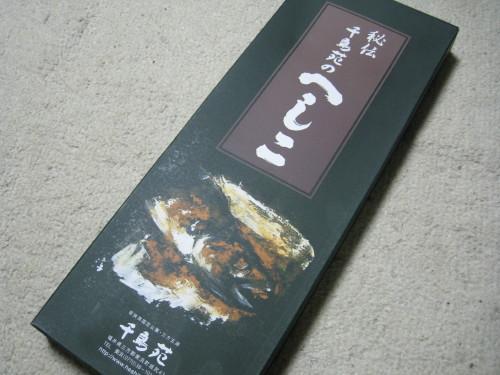 Heshiko_110607