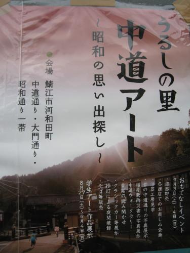 Nakamichiart_110905