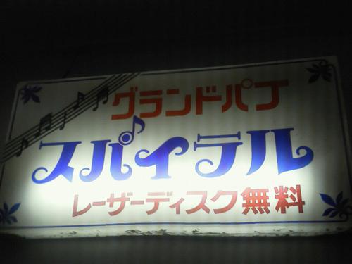 Snack_20111012