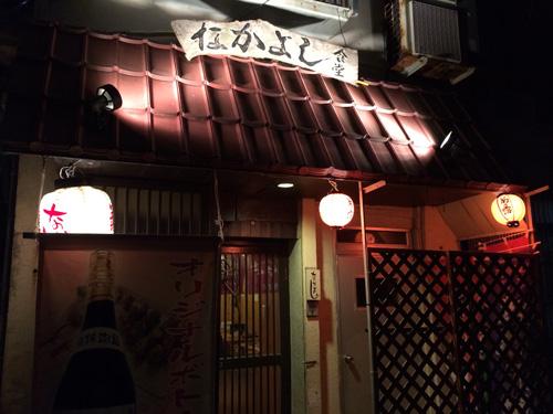 Nakayoshi_131128_1